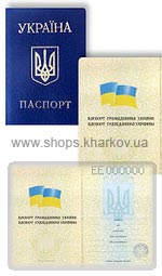 Харьков паспорный стол ордженикидзевского р на
