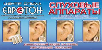 Слухові апарати в Харкові. Обстеження слуху. ЄВРОТОН, Центр слуху. Отоларингологія, сурдологія.