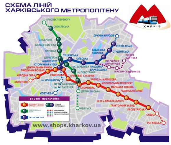 схема метро харькова, карта