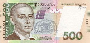 Григорий Сковорода на купюре 500 гривен Украины